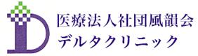 医療法人社団風韻会 デルタクリニック